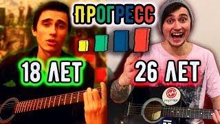 Прогресс 8 лет гитары и вокала (Самоучка) видео