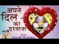 Apne Dil ❤ Ka Darwaja ~ Hum Khol Ke Sote Hai !! Khatu Shyamji Bhajan 2018 !! Saurabh-Madhukar