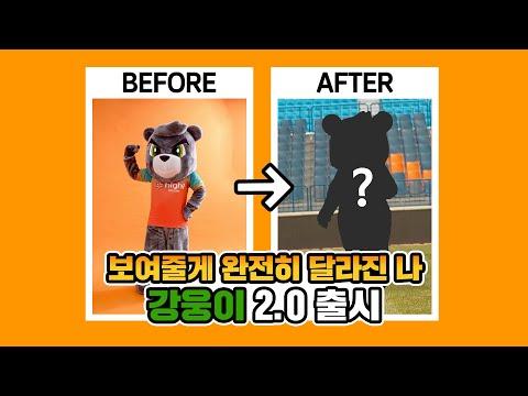 """강새로이의 """"강웅이 클라쓰"""""""