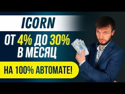 ICORN - Крутой Робот для Заработка Биткоинов на Binance и Торговли криптовалютой! Обзор + Отзыв!
