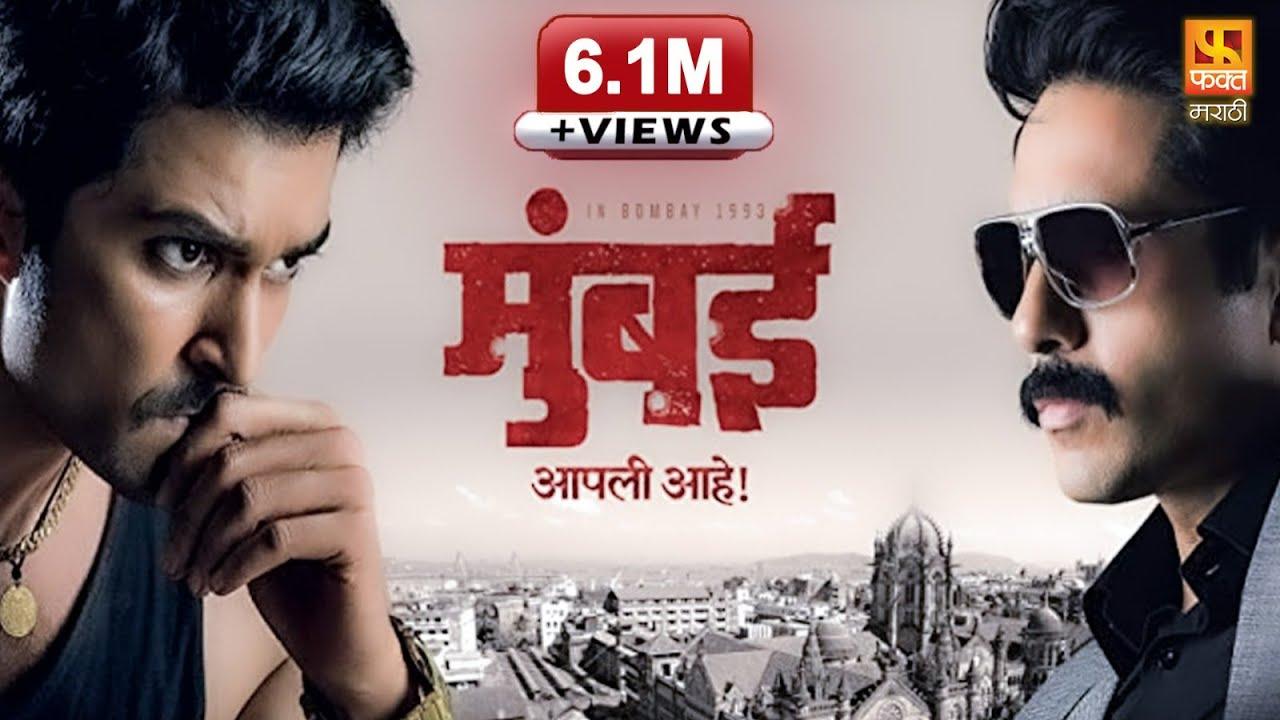 Download MUMBAI APLI AHE |  मुंबई आपली आहे | Marathi Full Movie | Fakt Marathi