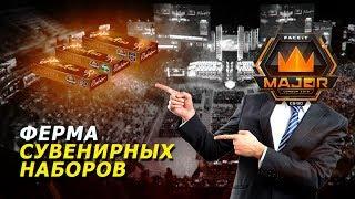 🔥 МОЯ ФЕРМА CS GO АККАУНТОВ ПО ФАРМУ СУВЕНИРНЫХ НАБОРОВ - 100 АККАУНТОВ