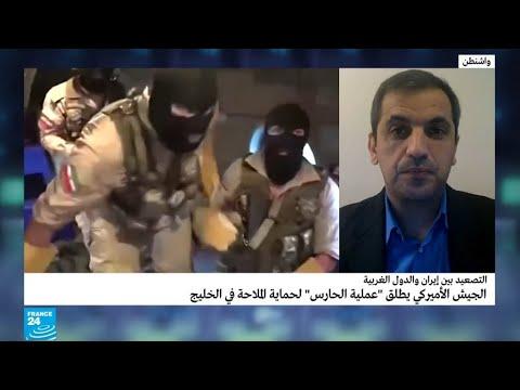 ما هي عملية -الحارس- التي سيطلقها الجيش الأمريكي في الخليج؟  - نشر قبل 3 ساعة