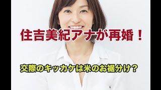 元NHKアナウンサーで、フリーアナの住吉美紀(42)が26日深夜、...