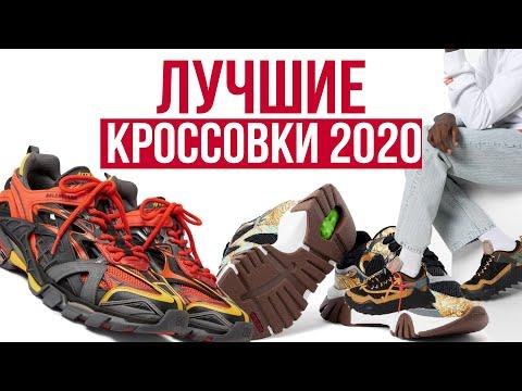 ЛУЧШИЕ КРОССОВКИ НА ВЕСНУ 2020 / ТОП КРОССОВОК ВЕСНА