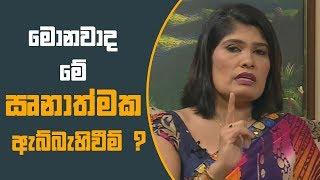 Piyum Vila | මොනවාද මේ ඍනාත්මක ඇබ්බැහිවීම් ? | 26-10-2018 Thumbnail