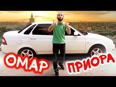 Омар прощается с ПРИОРОЙ! // Омар в большом городе