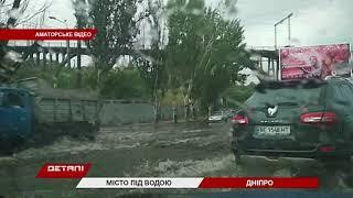 Днепр тонет: затопило тротуары и проезжую часть