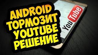 ТОРМОЗИТ ЮТУБ НА АНДРОИДЕ решение | youtube slow on android(, 2016-03-14T05:00:00.000Z)