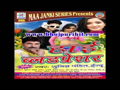 Super Hit Song  HIGH Blood Presar Bhojpuri 2016 // Singer- Sunil Pandit