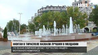 Фонтан в Тирасполе назвали лучшим в Молдавии