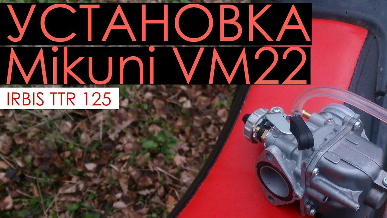 Irbis ttr 125 R - Установка карбюратора Mikuni VM22 на мотоцикл Irbis ttr 125 2014 года