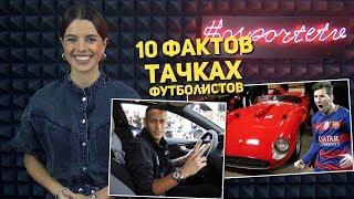 10 ФАКТОВ   Тачки футболистов