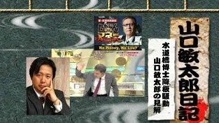 【相互ちゃんねる登録 読者登録歓迎】 ㈱山口敏太郎タートルカンパニー...