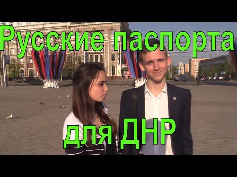 Жители Донецка о