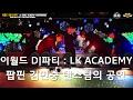 2017년 이월드 DJ파티 : 팝핀 김민중 댄스팀의 특별공연
