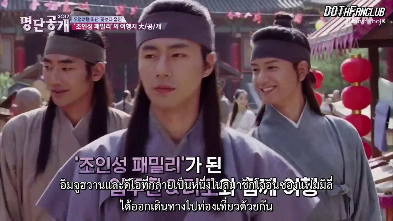 Photo of โช อิน-ซ็อง ภาพยนตร์และรายการโทรทัศน์ – [Thai Sub] 170227 Public List 2017 – ทัวร์ยกแก๊งค์ของโจอินซอง, ซงจุงกิ, อีกวางซู อิจฉาอ่ะอิจฉา