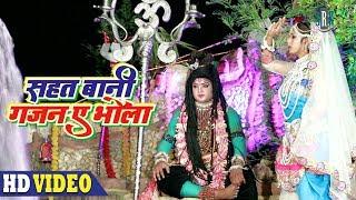 Sahat Bani Gajan Aey Bhola | Ashish Raj | Superhit Bhojpuri Kanwar Song 2018