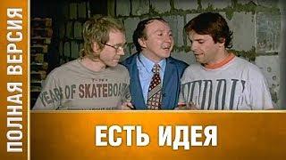 """Этот фильм запомнится на долго! """"Есть идея"""" Русские мелодрамы, фильмы HD"""