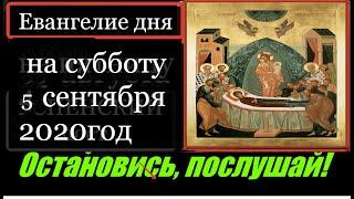 Евангелие дня (с толкованием)на сегодня Апостол Церковный календарь (суббота 5 сентября 2020 года)