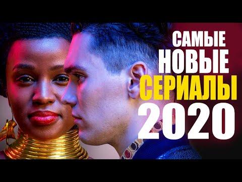 ТОП 10 ЛУЧШИХ НОВЫХ СЕРИАЛОВ 2020, КОТОРЫЕ УЖЕ ВЫШЛИ/ ЧТО ПОСМОТРЕТЬ? ТРЕЙЛЕРЫ СЕРИАЛОВ 2020 - Ruslar.Biz