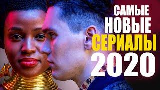 ТОП 10 ЛУЧШИХ НОВЫХ СЕРИАЛОВ 2020, КОТОРЫЕ УЖЕ ВЫШЛИ/ ЧТО ПОСМОТРЕТЬ? ТРЕЙЛЕРЫ СЕРИАЛОВ 2020