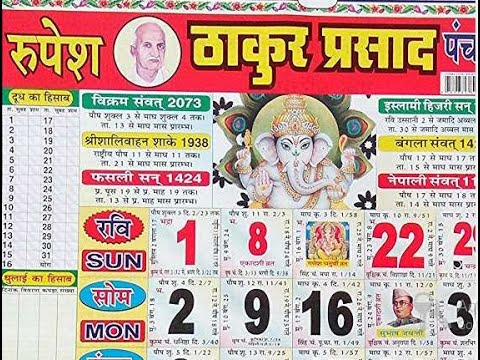 How To 2020 Thakur Prasad Calendar || ठाकुर प्रसाद कैलेंडर 2020 from YouTube · Duration:  3 minutes 22 seconds