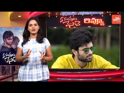 Vijay Devarakonda's Movie Ye Mantram Vesave Review & Rating | Shivani Singh | YOYO TV Channel