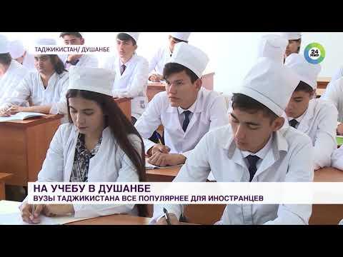 Вузы Таджикистана популярны