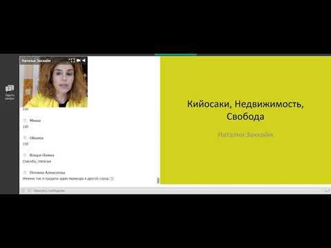 Наталия Закхайм. Женщины и финансы