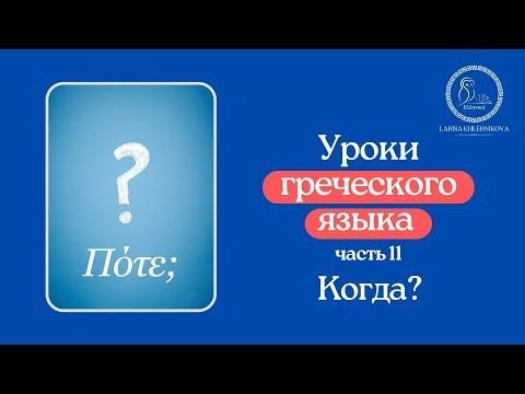 ютуб уроки греческого языка