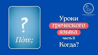 """Уроки греческого языка 11 """"Когда?"""""""