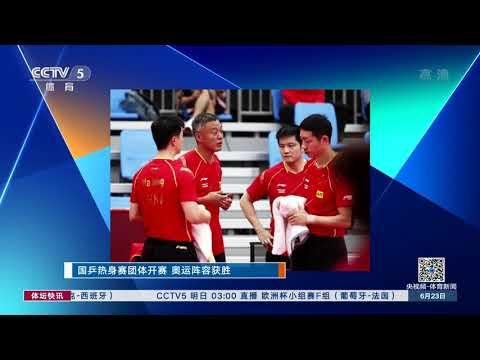 [乒乓球]国乒热身赛团体开赛 奥运阵容获胜 体坛风云