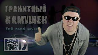 Гранитный камушек (cover) HD