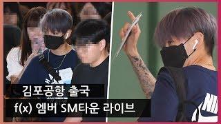 """[Oh!모션] 에프엑스 엠버 """"SM타운 라이브 콘서트 떠나요~"""""""