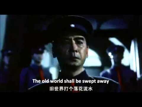 Internationale in Chinese (Enlgish Sub)