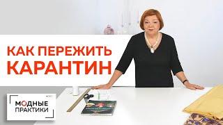 Как пережить карантин Мыслим позитивно и строим планы на будущее Вдохновение от Ирины Михайловны