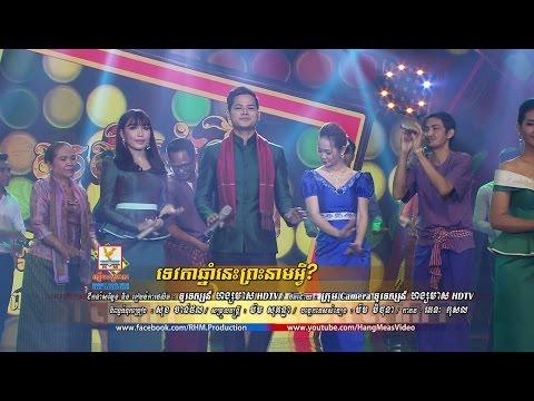 Tevada Chhnam Nis Preah Neam Avey - Nov Sineurn ft. Sreykhuoch [OFFICIAL MV]