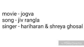 Jiv rangla song karaoke with lyrics