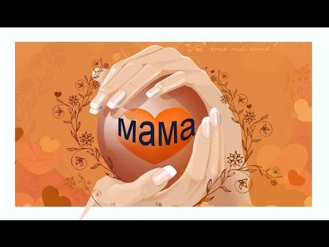 Наши мамы!  Поздравление! День матери!