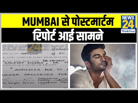Mumbai को Sushant Singh का फाइनल पोस्टमार्टम रिपोर्ट मिली,रिपोर्ट के मुताबिक दम घुटने से हुई थी मौत।