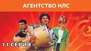 Агентство НЛС. Сериал. Серия 11 из 16. Феникс Кино. Комедия