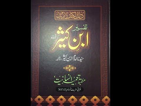 First Time Full Tafsir Ibn Kathir in Urdu - The Noble Qur'an تفسیر ابن کثیر اردومیں