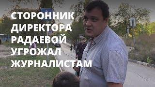 Сторонник директора Радаевой угрожал журналистам
