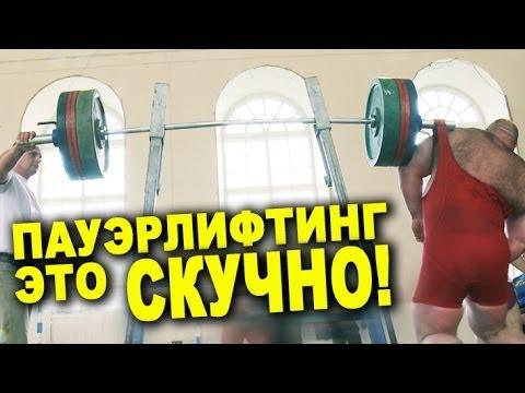 Пауэрлифтинг это жесть как СКУЧНО!!! #62 ЖЕЛЕЗНЫЙ РЕЙТИНГ