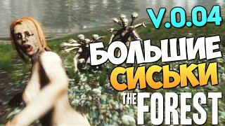 The Forest - Обзор Обновления v 0.04