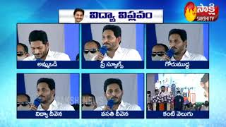 YS Jagan Govt Revolutionary Changes Made in A.P.'s Education Sector || Sakshi TV