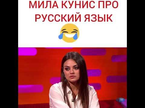 МИЛА КУНИС ПРО РУССКИЙ ЯЗЫК