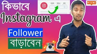 How To Get Instagram Real Followers   Free followers Trick 2018