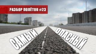 Самый опасный вид транспорта на ДОПах - Разбор полётов №23